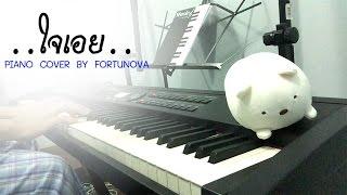 ใจเอย - มาช่า วัฒนพานิช [Piano Cover by Fortunova]