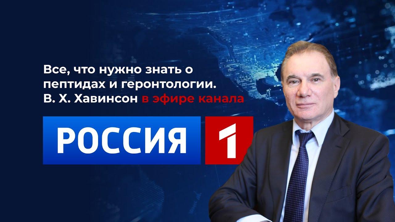 Член-корреспондент РАН Владимир Хавинсон. Часть 1