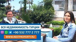 Недвижимость в Турции - отзывы. Недвижимость в Алании. Жизнь в Турции для русских || RestProperty