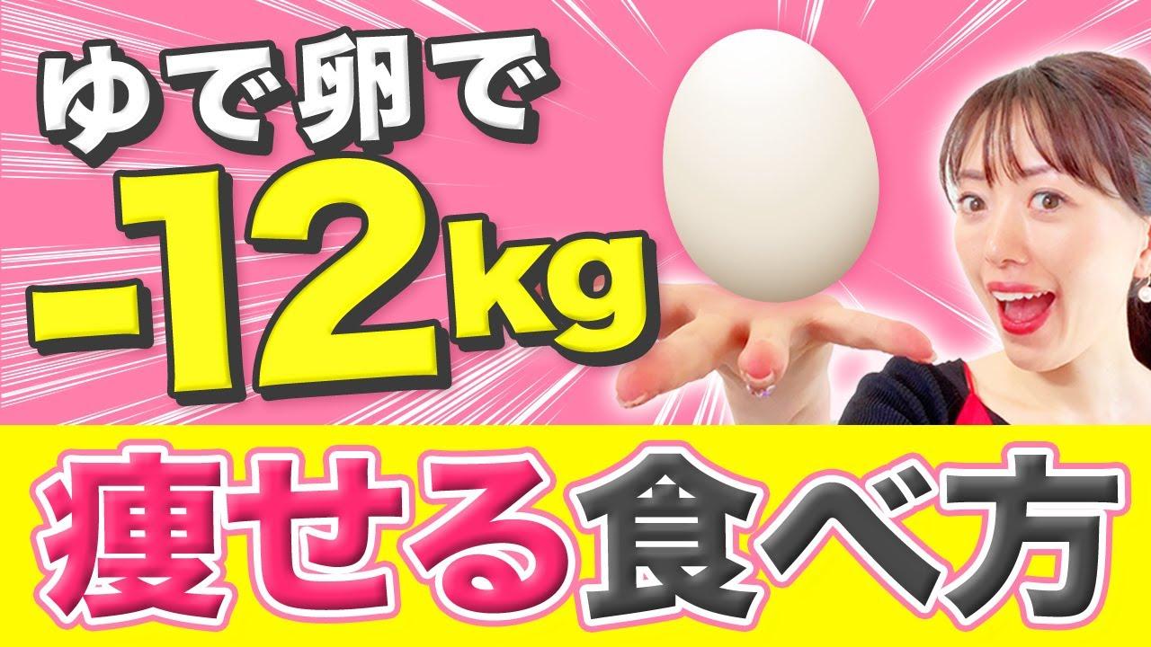 ダイエット講師が教える最強ゆで卵ダイエット!-12k痩せた正しく痩せる食べ方教えます