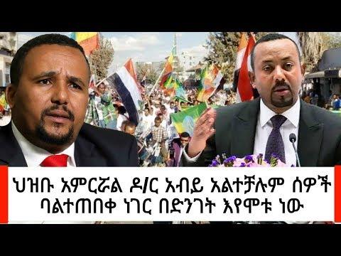 Ethiopia: ሰበር ዜና - ህዝቡ አምርሯል ዶ/ር አብይ አልተቻሉም ሰዎች ባልተጠበቀ ነገር በድንገት እየ- ሞቱ ነው