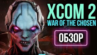XCOM 2: War of the Chosen - НОВАЯ ИГРА, а не дополнение (Обзор/Review)