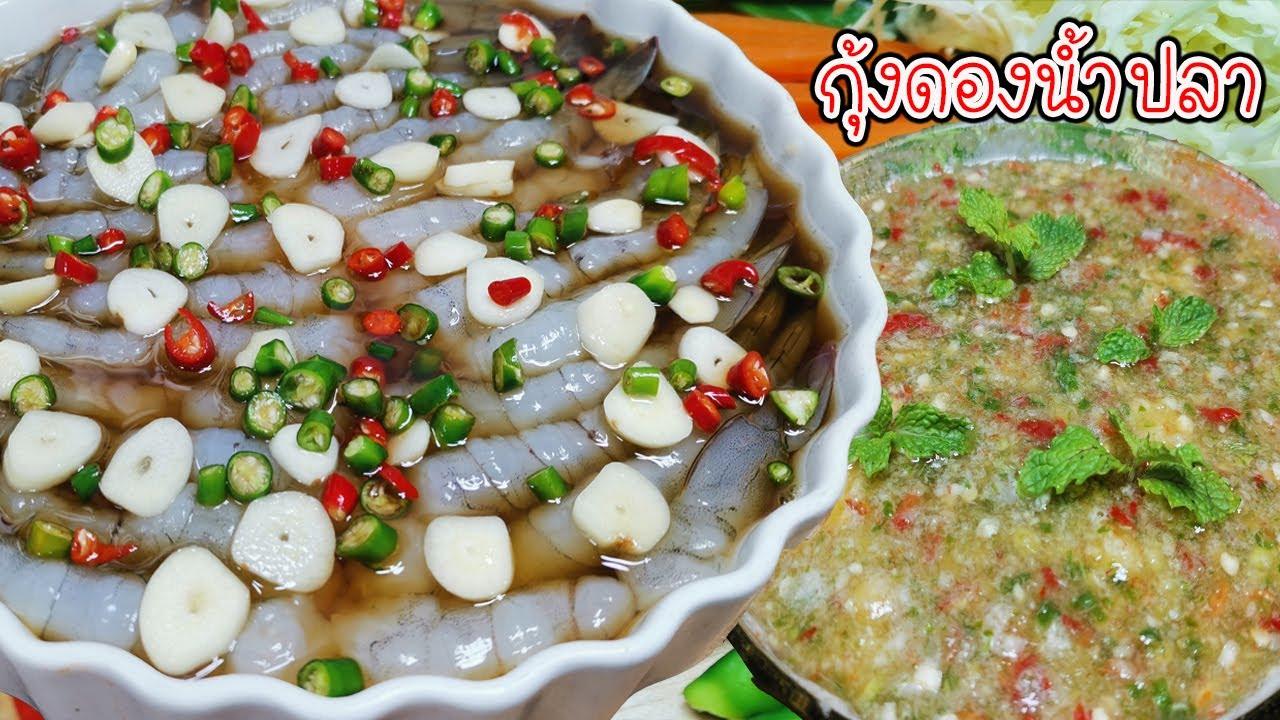 วิธีทำกุ้งดองน้ำปลา พร้อมสูตรน้ำจิ้มซีฟู้ดรสเด็ด Asia Food Secrets