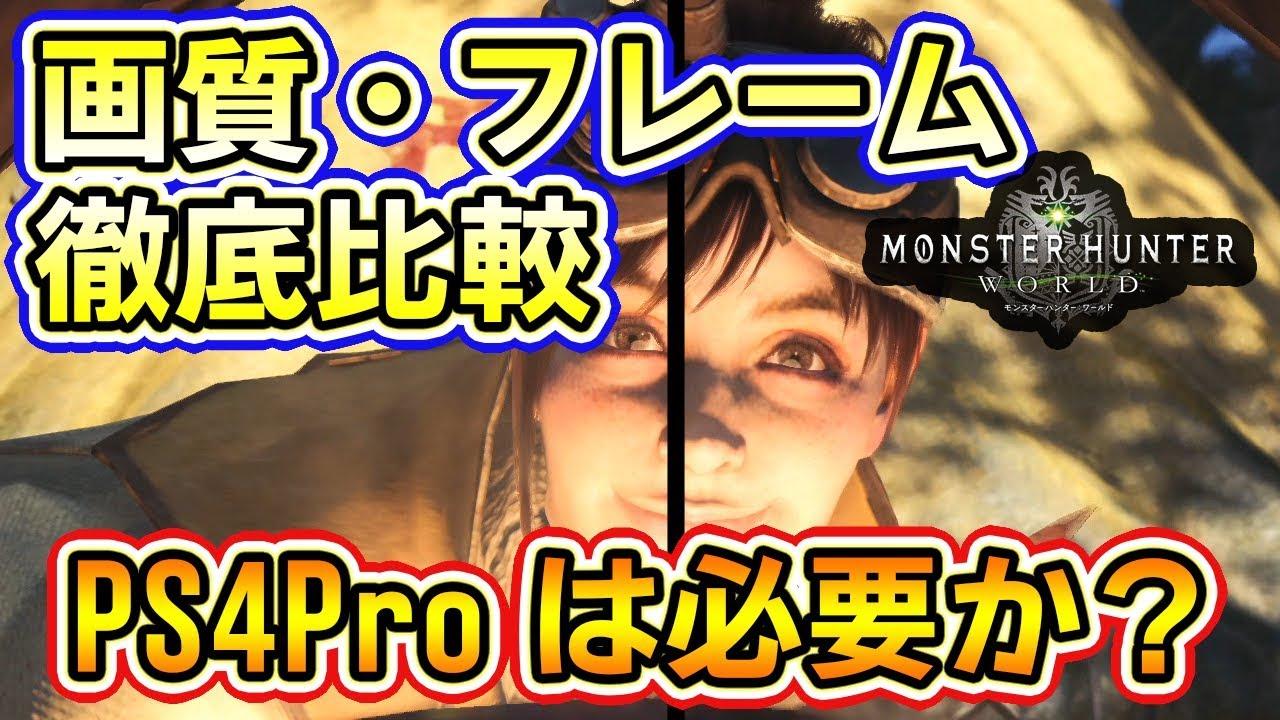 maxresdefault - モンハンワールドのPS4とPS4proの詳細な比較動画が公開されたぞ!!!!!!!!