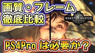 【MHW】PS4Proは必要か?徹底比較「モンハンワールド」画質やフレームレートの違い【モンスターハンターワールド ベータテスト】
