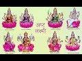 Sri Suktam (with lyrics)