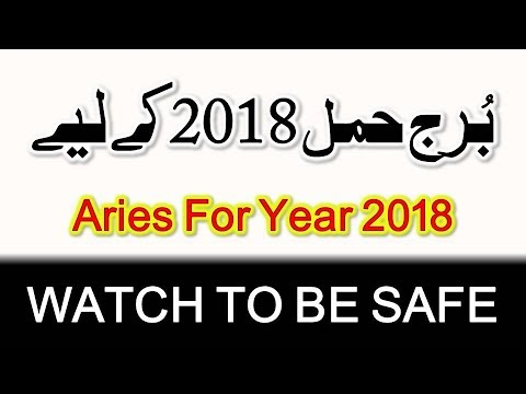 Aries Horoscope 2018 , Burj e Hamal 2018 , All bout You In 2018 - YouTube