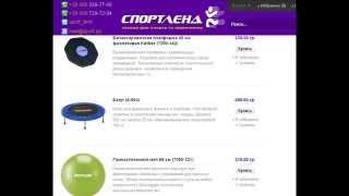 sportlend.ua интернет-магазин спортивных товаров(, 2013-12-06T15:10:15.000Z)