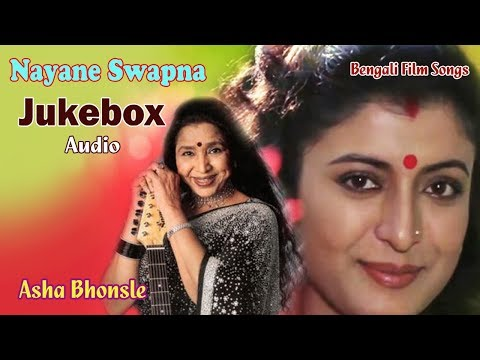 Nayane Swapna | Asha Bhosle Bengali Hit Romantic Song | Bengali Latest Songs | Gathani Music