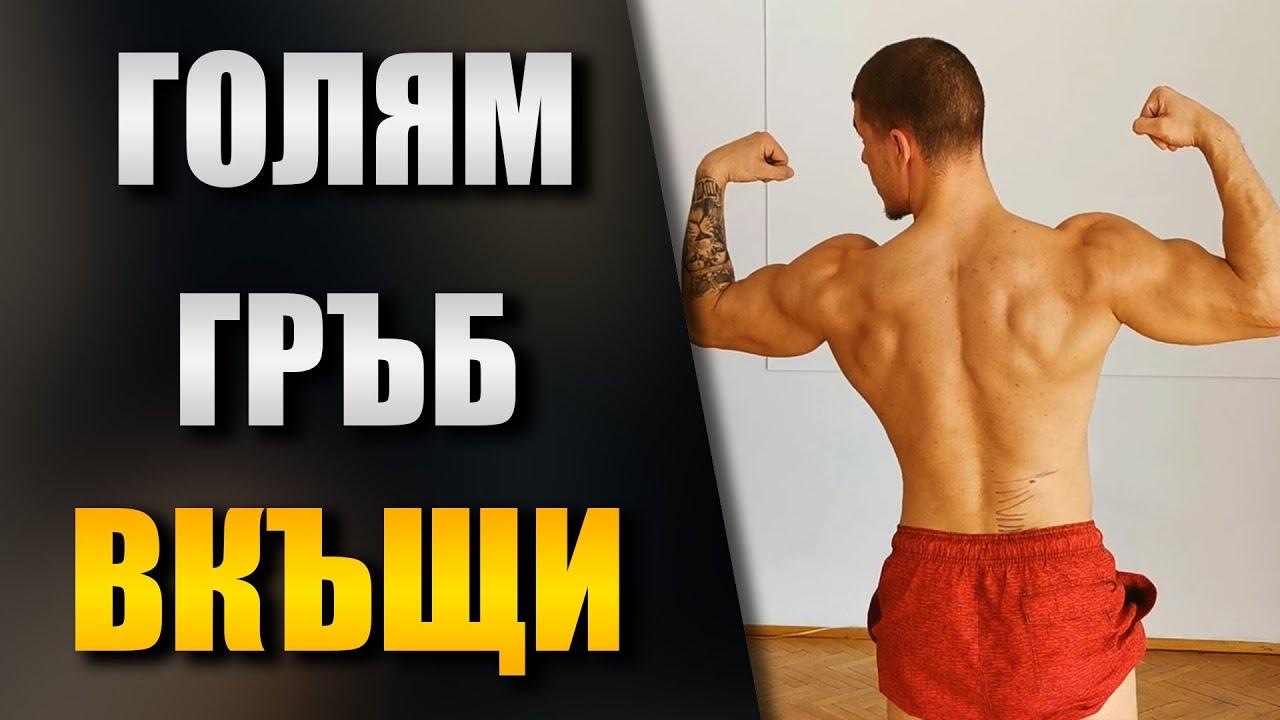 7 йога упражнения за болки в гърба и врата