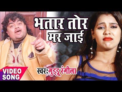 Guddu Rangila का Superhit Top Songs (2018) भतार तोर मर जाई || New Bhojpuri Hit Songs