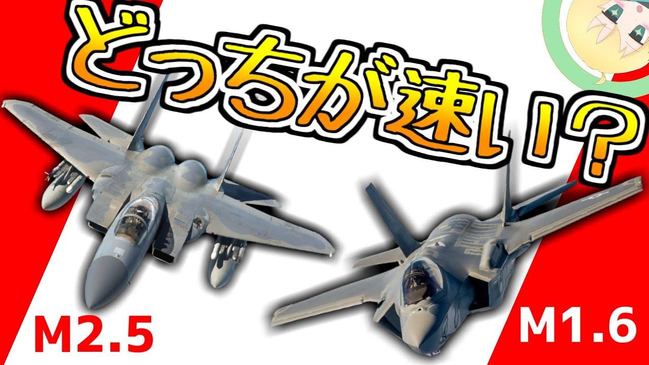 【ボイロ兵器解説】F-35とF-15どっちが速いのか!?