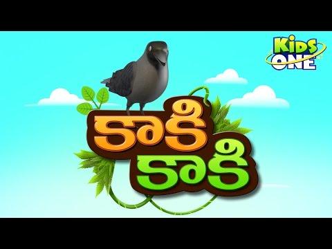 Kaki Kaki Gavvala Kaki 3D Telugu Rhymes for Children - KidsOne
