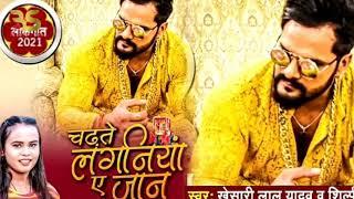Khesari Lal Yadav का सुपरहिट धमाका - Chadhte Laganiya Ye Jaan - New Bhojpuri Song 2021 Coming Soon