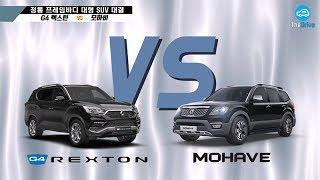G4 vs 4     G4 REXTON VS MOHAVE