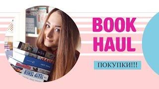 BOOK HAUL    Книги по 100 рублей!