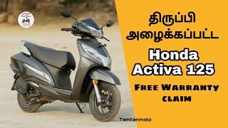 ஹோண்டா ஆக்டிவா 125 பிஎஸ்6 ஸ்கூட்டர்கள் திரும்ப அழைப்பு...  | free Warranty claim | Tamilanmoto