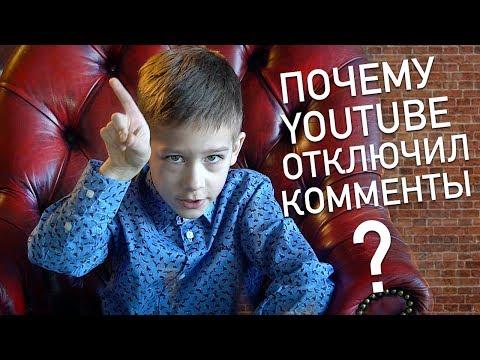 Почему YouTube массово отключает комментарии на детских каналах?   Matvey Star Шоу