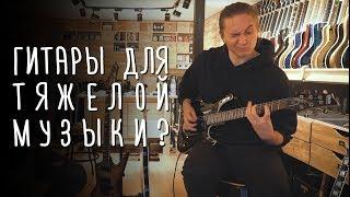 гитары для начинающих металлистов  gitaraclub.ru