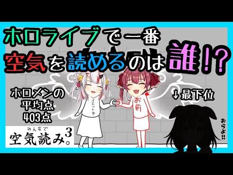 第三回ホロライブ空気読みランキング【ホロライブ切り抜き】