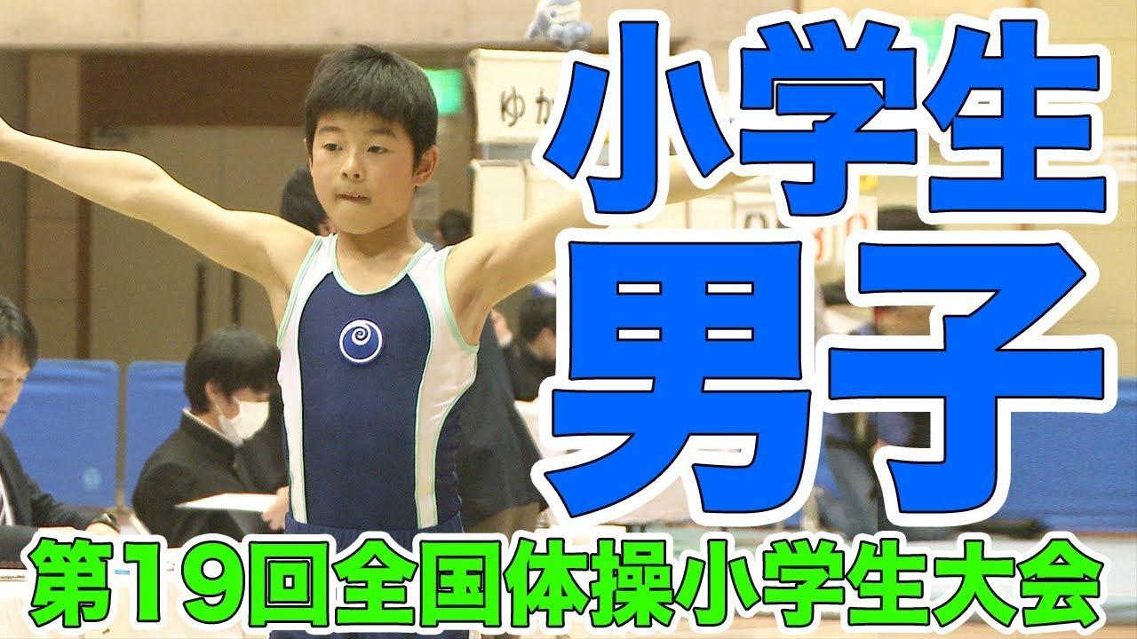 [体操]第19回全国体操小学生大会(男子 茨城Aチーム)