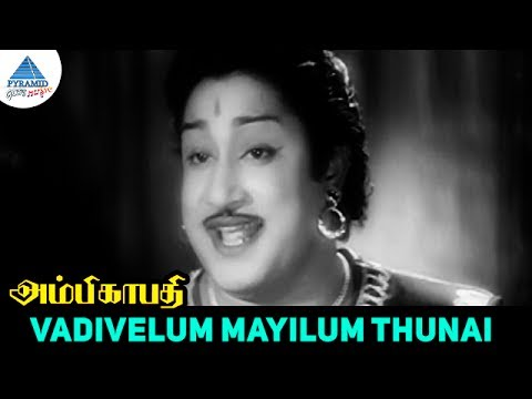 Ambikapathi old movie Songs | Vadivelum Mayilum Thunai Video Song | Sivaji Ganesan | Bhanumathi
