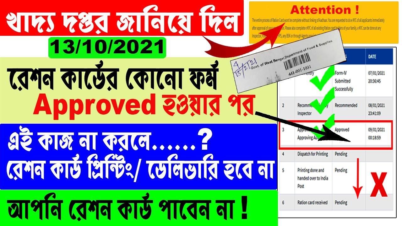 Online Digital Ration Card Apply in West Bengal 2021 l Online Ration Card Application Status Check l