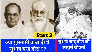 Subhash Chandra Bose Biography in Hindi | Gumnami Baba Ka Sach | सुभाष चन्द्र बोस की जीवनी | Part -3