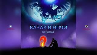FOLKOTONE - КАЗАК В НОЧИ