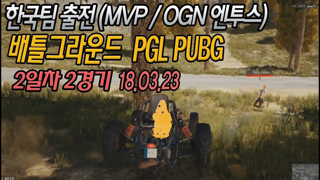 Pubg Ogn: 한국팀 출전! 배틀그라운드 PGL 해외 대회 2일차 2경기 (18.03.22)