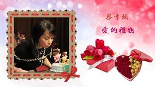 蔡幸娟 ❤️愛的禮物❤️  娟迷朋友祝福蔡幸娟小姐3月18日 生日快樂!Happy Birthday to Miss Delphine Tsai !????????????