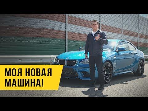 Моя новая машина! BMW M2 f87