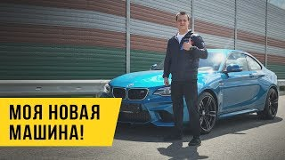 Video Моя новая машина! BMW M2 f87 download MP3, 3GP, MP4, WEBM, AVI, FLV Februari 2018