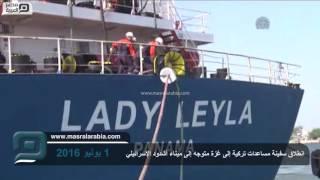 مصر العربية | انطلاق سفينة مساعدات تركية إلى غزة متوجه إلى ميناء أشدود الإسرائيلي