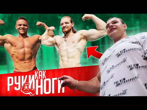 Руки как ноги! Но Лесуков готов сделать из него чемпиона!