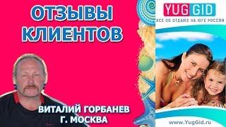 Отзыв от Виталия Горбанёва об отдыхе на юге России.(Отзывы от довольных клиентов https://vk.com/topic-53228519_30258665 skype: yuggid.ru mob: -+7 (988) 50-89-333 e-mail: info@yuggid.ru Сайт: ..., 2014-06-19T20:46:17.000Z)
