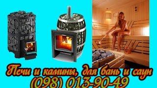 Печь для бани, печь для сауны Кривой Рог(Печь для бани, печь для сауны Кривой Рог Компания