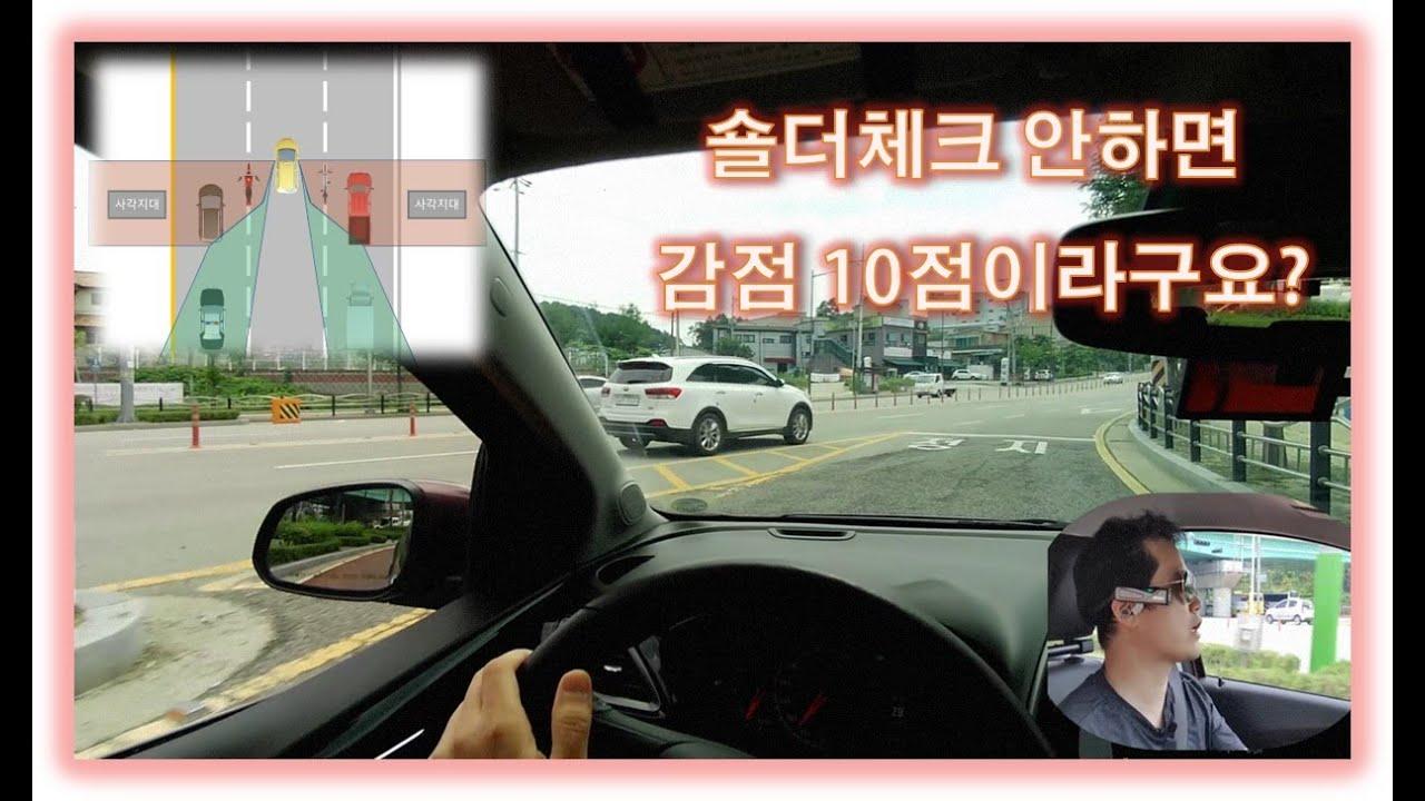 도로주행 차로변경시 사이드미러만 보면 감점 됩니다. 숄더체크 하는법!