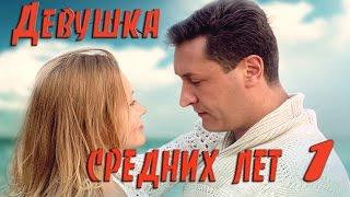 Девушка средних лет - 1 Серия /HD 1080p