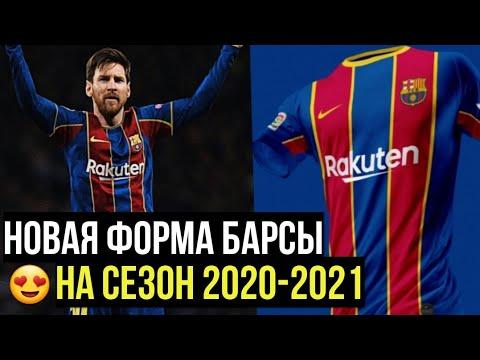 Novaya Forma Barselony 2020 2021 Youtube