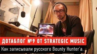 ДОТАБЛОГ №9: Запись русского Bounty Hunter