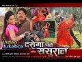 HD दरोगा चले ससुराल - Daroga Chale Sasural - Bhojpuri Hit Video Song Jukebox