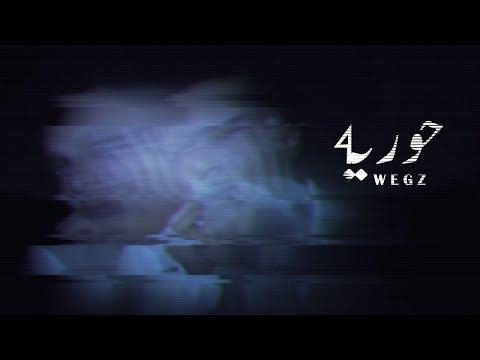 Wegz - Horeya | ويجز - حوريه (Official Music Video)