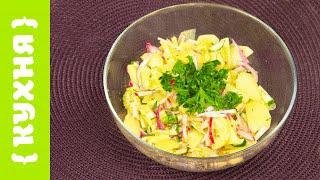 видео Как приготовить картофельный салат с редисом?. Готовые ответы