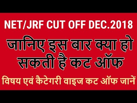 NET/JRF CUT OFF DECEMBER 2018 SUBJECT WISE AND CATEGORY WISE