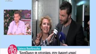 Entertv: Η ενόχληση του Χρήστου Βασιλόπουλου όταν ρωτήθηκε για τα sex tapes