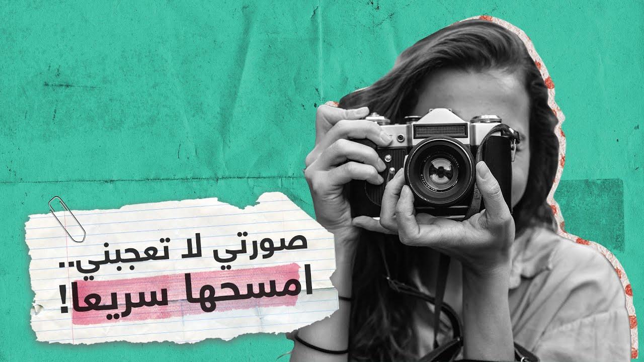 لماذا نكره شكلنا في الصور ونستغرب صوتنا؟