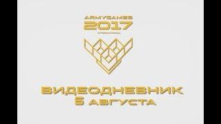 Видеодневник Армейских международных игр-2017. 5 августа