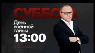 """День """"Военной тайны"""" с Игорем Прокопенко в субботу на РЕН ТВ"""