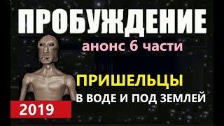 ПРОБУЖДЕНИЕ (АНОНС 6 ЧАСТИ) Пришельцы в воде и под землей. НЛО 2019 про инопланетян о космосе Луна